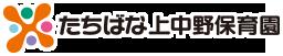 岡山の保育園 たちばな上中野保育園